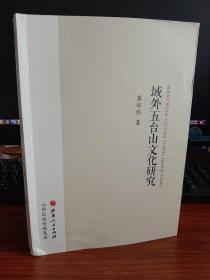 域外五台山文化研究/冀培然/9787203110484/研究五台山文化