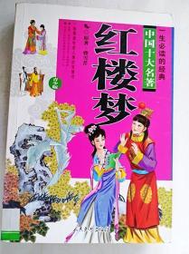 HR1029124 一生必讀的經典中國十大名著--紅樓夢【一版一印】