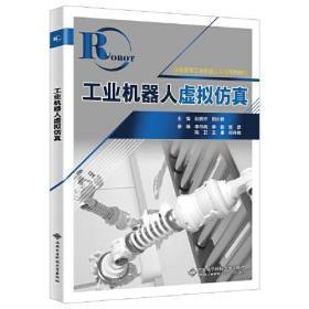 工业机器人虚拟仿真(高职高专工业机器人专业系列教材)