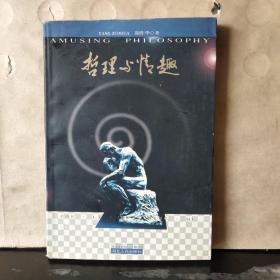 哲理与情趣(修订本)