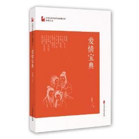 中国专业作家作品典藏文库.皱静之卷:爱情宝典