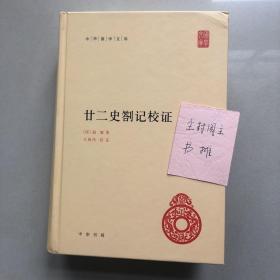 中华国学文库:廿二史劄记校证(一印)