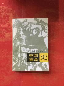 中国革命史