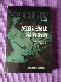 英国证据法实务指南(第4版)