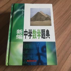 新编中学数学题典