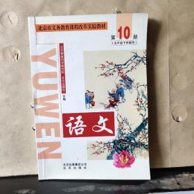 北京市义务教育课程改革实验教材: 语文  第10册(五年级下学期用)