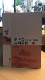 中华文化基础教材. 高二年级下