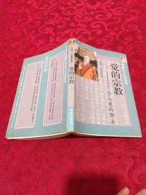 佛教与人生丛书:觉的宗教——全人类的佛法 一版一印 无字迹勾