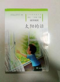 EA3005239 义务教育教科书--太阳的话语文二年级下册同步阅读(扉页有字迹)