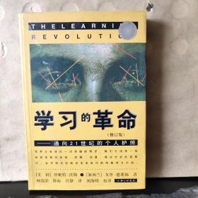学习的革命:通向21世纪的个人护照(修订版)