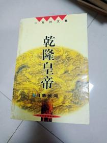 EA3006129 二月河文集 乾隆皇帝 日落黄河(内有破损)