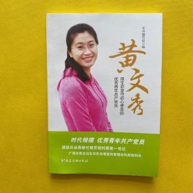 黄文秀——用生命坚守初心使命的优秀青年共产党员