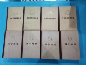 毛泽东选集+列宁选集+马克思恩格斯选集+周恩来选集+邓小平文选 (28本合售 见图见描述 包邮)