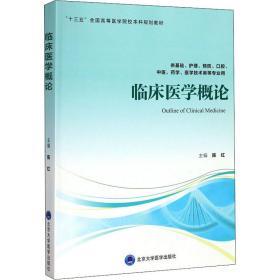 临床医学概论(供基础、护理、预防、口腔、中医、药学、医学技术类等专业用)