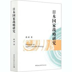 日本国家战略研究