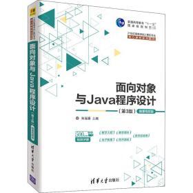 面向對象與Java程序設計(第3版)-微課視頻版(21世紀高等學校計算機專業核心課程規劃教材)