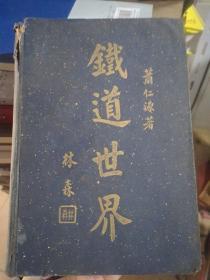 铁道世界 民国二十四年 作者签赠及印章