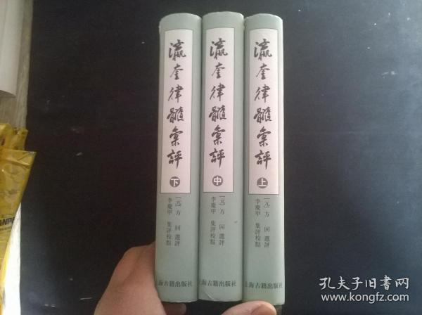 瀛奎律髓彙評(全三冊)