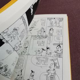 漫画道家思想(下册)