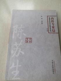 中国百年百名中医临床家丛书·内科专家卷:陈苏生(第二版)
