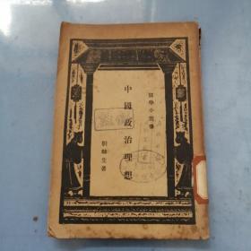国学小丛书:中国政治理想(民国23年 钤印本)
