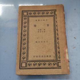 甘地:百科小丛书(民国24年)