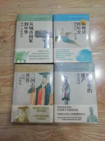 讲谈社·中国的历史