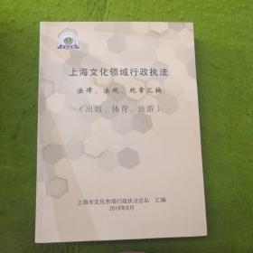 上海文化领域行政执法  法律  法规  规章汇编(出版,体育,旅游)