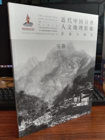 近代中国分省人文地理影像采集与研究.安徽/本书委员会编/9787203111573/研究安徽近代人文地理