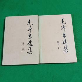 毛泽东选集 第二卷+毛泽东选集 第三卷(两本合售)