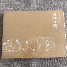 孔雀东南飞/珍藏版连环画(50开精装连环画,全新未拆封)