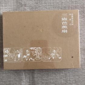 珍藏版连环画西游记: 三盗芭蕉扇【【精装 盒装】