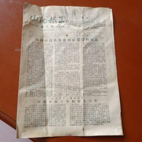 山西粮工  第3期  1957年1月14日