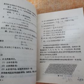 数学.第二册 有笔记划线不影响阅读