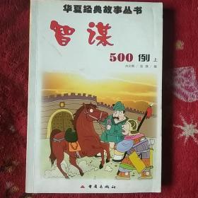 智谋500例(上)