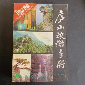 庐山旅游手册