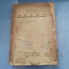 部定大学用书:中国史学史(民国35年)