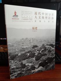 近代中国分省人文地理影像采集与研究.福建/本书委员会编/9787203109471/研究近代福建人文地理
