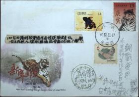 邮政用品、信封、动物生肖、生肖虎年尾日封,挂号实寄4