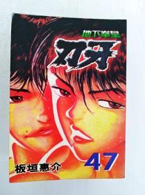 HR1015746 地下拳皇-刃牙47
