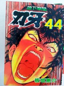 HR1015728 地下拳皇-刃牙44