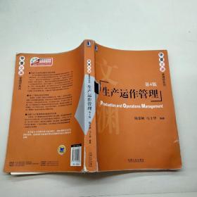 生产运作管理(第4版)