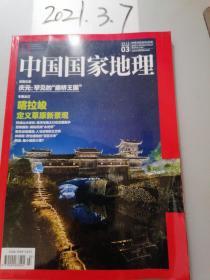 中国国家地理  2015年3