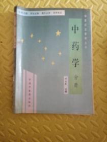 中药学分册