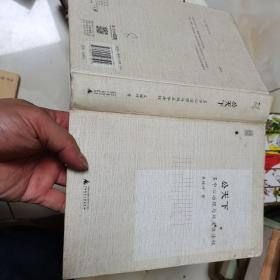公天下:多中心治理与双主体法权,32开精装本,书内88品