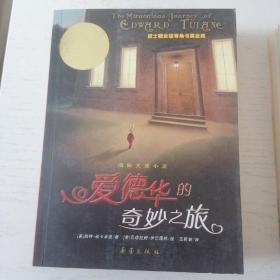 爱德华的奇妙之旅  波士顿全球号角书奖金奖  国际大奖小说