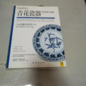 青花瓷器拍卖投资大指南(最新版)