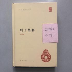 中华国学文库:列子集释(一印)