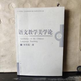 语文教学美学论