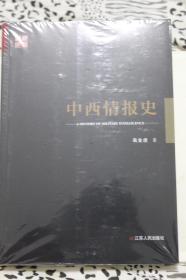 中西情报史【全新未拆封】